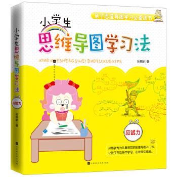 小学生思维导图学习法:应试力 9787569922615