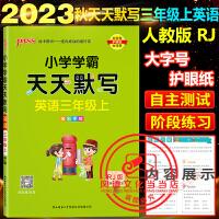 小学学霸作业本三年级上英语上册英语人教版2021秋
