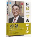筋长一寸 寿延十年:香港名医朱增祥拉筋复位法(江西白金版)