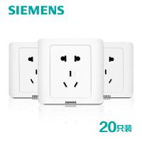 Siemens/西门子开关插座远景雅白五孔插座20只特惠套装