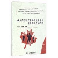 正版R3_成人高等教育本科生学士学位英语水平考试教程 9787563548965 北京邮电大学出版社 李永安,师新民