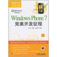 【二手旧书8成新】Windows Phone7开发征程 倪浩 等 9787111340430