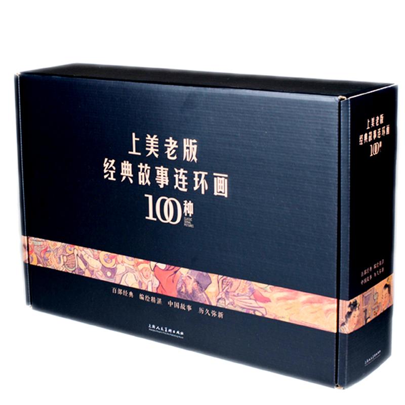 上海人民美术出版社老版经典故事连环画100种名社 名家 名作,乐读 赏读 必读,经典小人书,儿时温暖的记忆