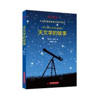 天文学的故事