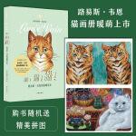 """猫!猫!猫!(作家美绘馆)当当独享萌猫插片版(""""卷福""""电影《路易斯・韦恩》主人公、路易斯・韦恩猫咪画册暖萌上市)"""