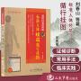 标准人体经筋循行挂图 特惠彩图版 刘春山 人民军医出版社 200多个筋结点的解剖位置 中医学