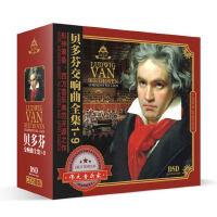 贝多芬交响曲全集 第1-9交响曲 古典音乐车载cd光盘唱片