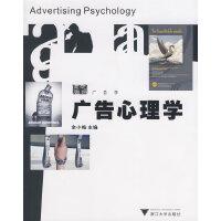 广告心理学