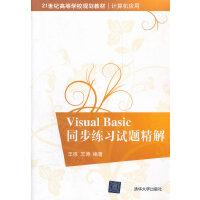 Visual Basic同步练习试题精解(21世纪高等学校规划教材・计算机应用)