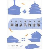 【中商原版】��x最美的建�B 港台原版 �⑽呢S 香港三���店 ��g�O� ��g�� 博物�^ 美�g�^