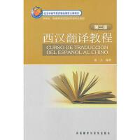【二手旧书8成新】西汉翻译教程(第二版知名西班牙语翻译学家盛力教授新作!让您全面提高西汉翻译能力! 盛力著 97875