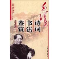 【二手旧书8成新】毛诗词书法鉴赏 黄伊,王德成 9787801663764