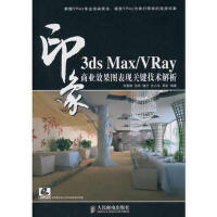 【二手旧书8成新】3ds Max/VRay印象 商业效果图表现关键技术解析 郑勇群著 9787115229595