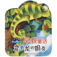 宝宝膝盖书早教童话(异型版) 变色龙的朋友 9787539738017
