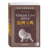 Visual C++程序开发范例宝典(附光盘)