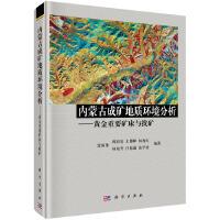 内蒙古成矿地质环境分析―黄金重要矿床与找矿