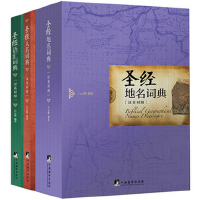 圣经词典:人名词典+地名词典+语汇词典(英汉双语套装全三册)
