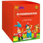 彩虹桥经典阶梯阅读·起步系列(全30册,学龄前和学龄儿童、小学低年级、小学中年级、小学高年级阶梯式阅读)