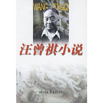 汪曾祺小说——世纪文存