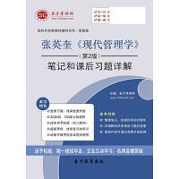 张英奎《现代管理学》(第2版)笔记和课后习题详解【手机APP版-赠送网页版】