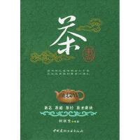 【二手旧书8成新】茶书:茶艺、茶道、茶经、茶圣讲读 柯秋先 9787801594105
