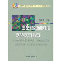 【二手旧书8成新】园艺植物研究法实验实习指导 廖明安 9787109112988
