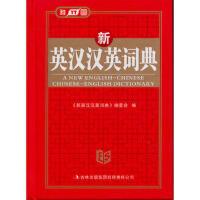 【二手旧书8成新】新英汉汉英词典 崔敏 9787546310848