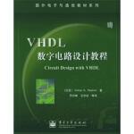 【新书店正版】国外电子与通信教材系列:VHDL数字电路设计教程佩德罗尼9787121017438电子工业出版社