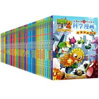 植物大战僵尸漫画书全套54册科学漫画全集2武器秘密系列机器人历史科学漫画电与磁趣味生物卷6-12岁小学生卡通动漫书课外科