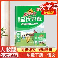 阳光同学全优好卷一年级下册语文人教RJ部编版 2021新版