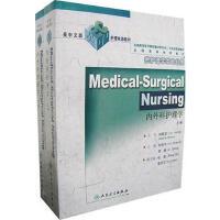 【二手旧书8成新】内外科护理学(上下册 刘华平 等 9787117078399