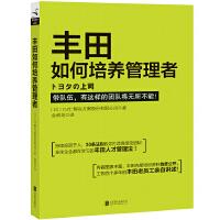 丰田如何培养管理者(持续投资于人,30条法则教你打造高绩效团队!全球企业都在学习的丰田人才管理法 !丰田内部培训资料首