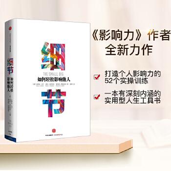 细节(pdf+txt+epub+azw3+mobi电子书在线阅读下载)