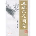 【TH】五运六气研究 杨威,白卫国 中国中医药出版社 9787513203029