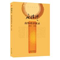 南怀瑾讲演录:2004―2006(精装版)