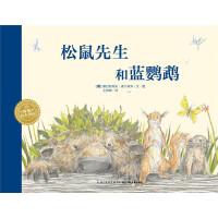 海豚绘本花园:松鼠先生和蓝鹦鹉(平装)(新版)