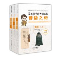 写给孩子的传统文化――博悟之旅・责任(3册)