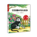 和名家一起读・王一梅奇幻童话――挂历猫的奇幻故事