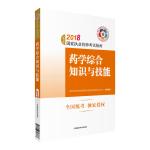 ��I���考�用��2018西�教材 ��家��I���考�指南 ��W�C合知�R�c技能(第七版)