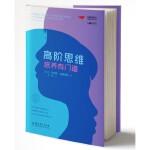 梦想教育家书系・课堂变革系列:高阶思维培养有门道