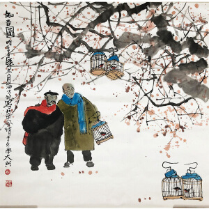 马海方《知音图》著名京派画家