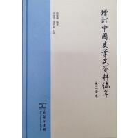 增订中国史学史资料编年――宋辽金卷