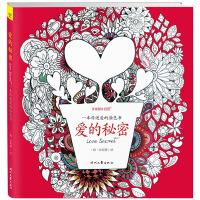 爱的秘密:一本传递爱的涂色书(货号:A1) (韩)安宥静 绘 9787538748567 时代文艺出版社