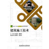 【二手旧书8成新】建筑施工技术 肖金媛,魏瞿霖 9787564030186