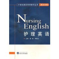 护理英语(含MP3光盘)