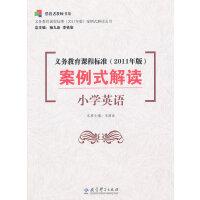 义务教育课程标准案例式解读(小学英语)/义教课程标准2011年版案例式解读丛书