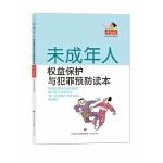未成年人权益保护与犯罪预防读本(中学版)