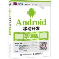 【二手旧书8成新】Android移动开发 慕课版 陈佳 李树强 9787115418302