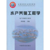 【二手旧书8成新】水产养殖工程学 黄朝禧 9787109098190