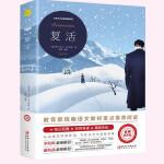 复活 托尔斯泰经典世界文学名著青少年中文版文学类畅销书外国小说图书籍初中学生课外必读物